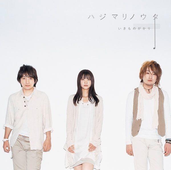 いきものがかり 4thアルバム『ハジマリノウタ』(通常盤) 高画質CDジャケット画像