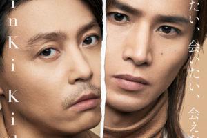 Kinki Kids (キンキ キッズ) 40thシングル『会いたい、会いたい、会えない。』(初回盤A) 高画質CDジャケット画像