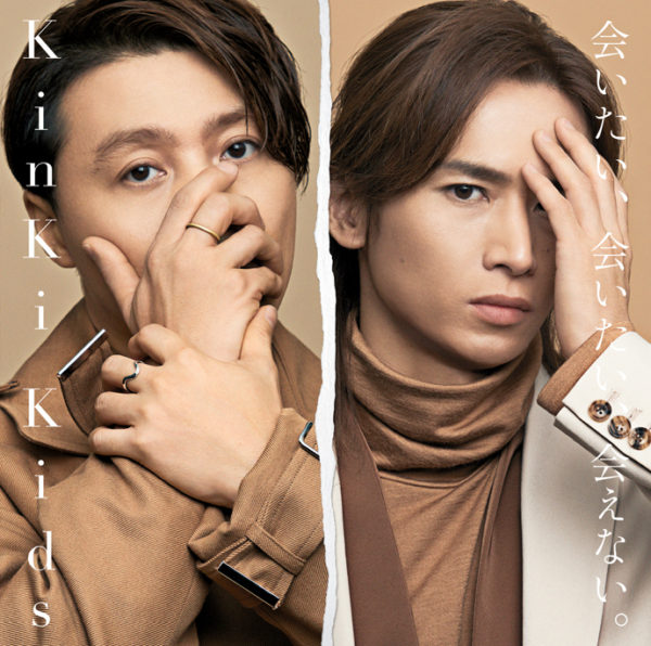 Kinki Kids (キンキ キッズ) 40thシングル『会いたい、会いたい、会えない。』(初回盤B) 高画質CDジャケット画像