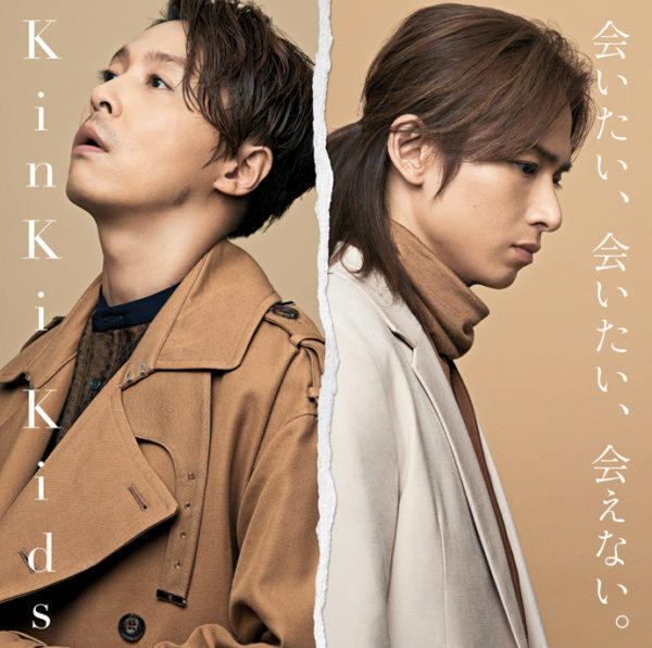 Kinki Kids (キンキ キッズ) 40thシングル『会いたい、会いたい、会えない。』(通常盤) 高画質CDジャケット画像