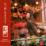 森口博子 (もりぐちひろこ) 4thアルバム『引越しをするよ!』(1992年9月16日発売) 高画質ジャケ写