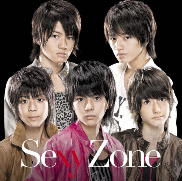 Sexy Zone (セクシー ゾーン) 1stシングル『Sexy Zone (セクシー ゾーン)』(初回限定盤B) 高画質ジャケ写