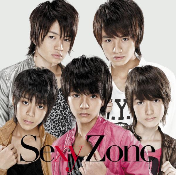 Sexy Zone (セクシー ゾーン) 1stシングル『Sexy Zone (セクシー ゾーン)』(初回限定盤C) 高画質ジャケ写