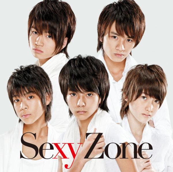 Sexy Zone (セクシー ゾーン) 1stシングル『Sexy Zone (セクシー ゾーン)』(通常盤) 高画質ジャケ写