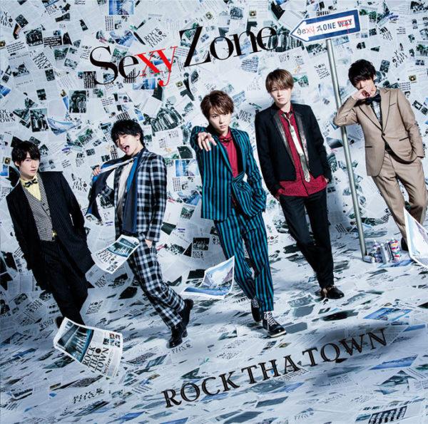 Sexy Zone (セクシー ゾーン) 13tnシングル『ROCK THA TOWN (ロック ザ タウン)』(通常盤) 高画質ジャケ写