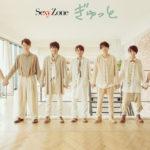 Sexy Zone (セクシー ゾーン) 14thシングル『ぎゅっと』(初回限定盤A) 高画質ジャケ写