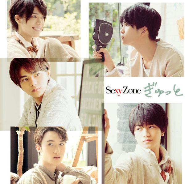 Sexy Zone (セクシー ゾーン) 14thシングル『ぎゅっと』(初回限定盤B) 高画質ジャケ写