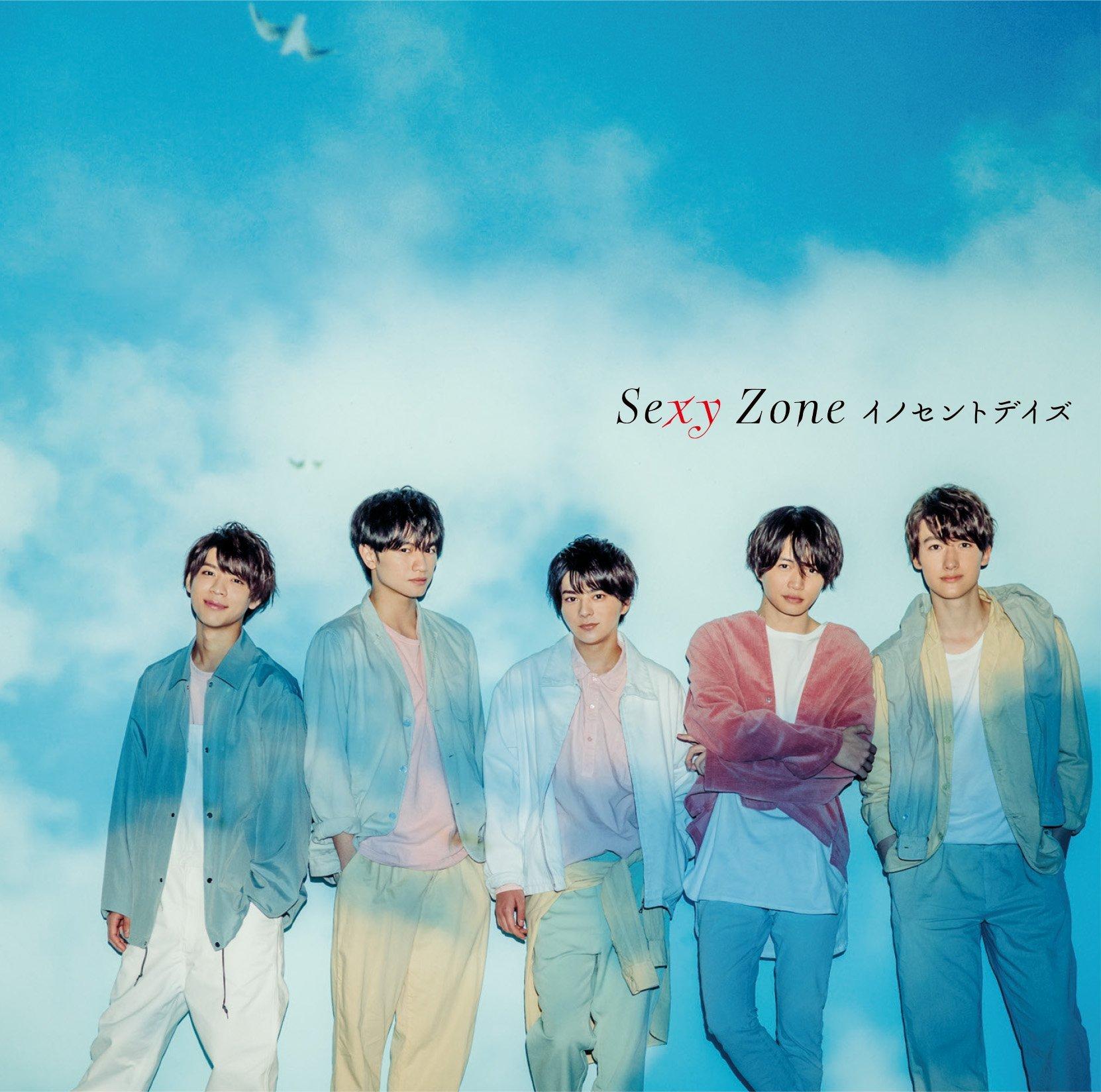 Sexy Zone (セクシー ゾーン) 15thシングル『イノセントデイズ』(初回限定盤A) 高画質ジャケ写