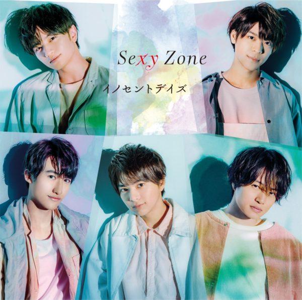 Sexy Zone (セクシー ゾーン) 15thシングル『イノセントデイズ』(通常盤) 高画質ジャケ写