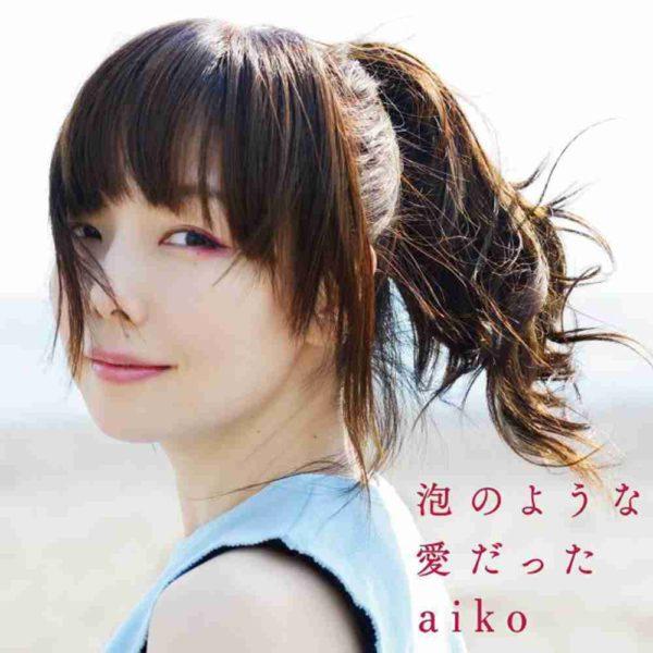aiko (アイコ) 11thアルバム『泡のような愛だった』(初回限定仕様盤) 高画質CDジャケット画像