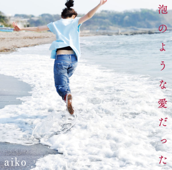 aiko (アイコ) 11thアルバム『泡のような愛だった』(通常盤) 高画質CDジャケット画像