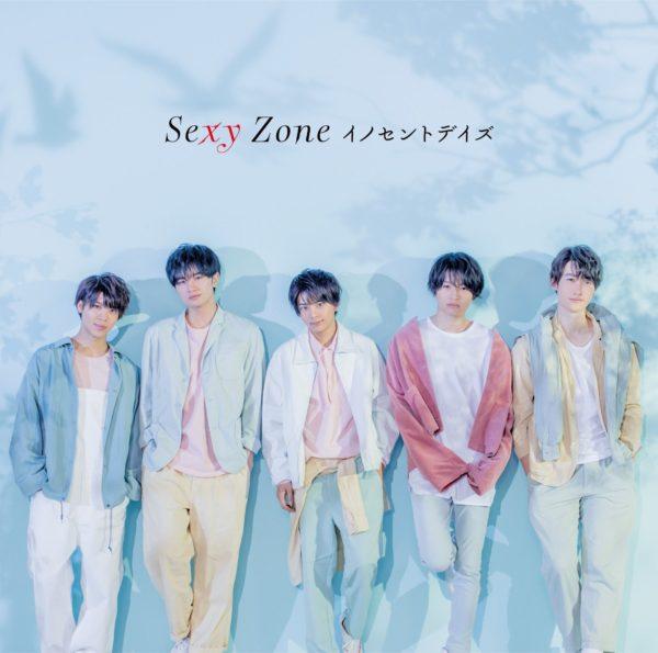 Sexy Zone (セクシー ゾーン) 15thシングル『イノセントデイズ』(初回限定盤B) 高画質ジャケ写