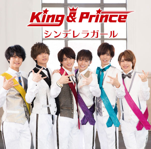 King & Prince (キング アンド プリンス,キンプリ) 1stシングル『シンデレラガール』(UNIVERSAL MUSIC STORE限定 K盤)高画質ジャケ写