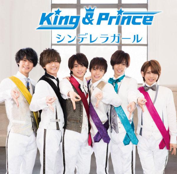 King & Prince (キング アンド プリンス,キンプリ) 1stシングル『シンデレラガール』(UNIVERSAL MUSIC STORE限定 P盤)高画質ジャケ写