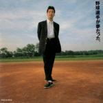 KAN (かん) 5thアルバム『野球選手が夢だった』(1990年7月25日発売) 高画質ジャケ写