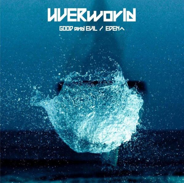 UVERworld (ウーバーワールド) 33rdシングル『GOOD and EVIL/EDENへ』(通常盤) 高画質CDジャケット画像