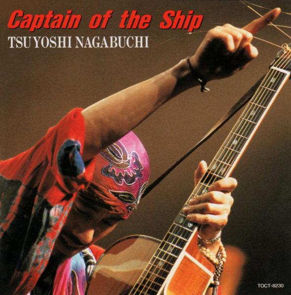 長渕剛 (ながぶちつよし) 14thアルバム『Captain of the Ship (キャプテン・オブ・ザ・シップ)』(1993年11月1日) 高画質CDジャケット画像