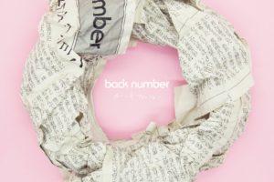 back number (バックナンバー) 19thシングル『オールドファッション』(通常盤) 高画質ジャケ写