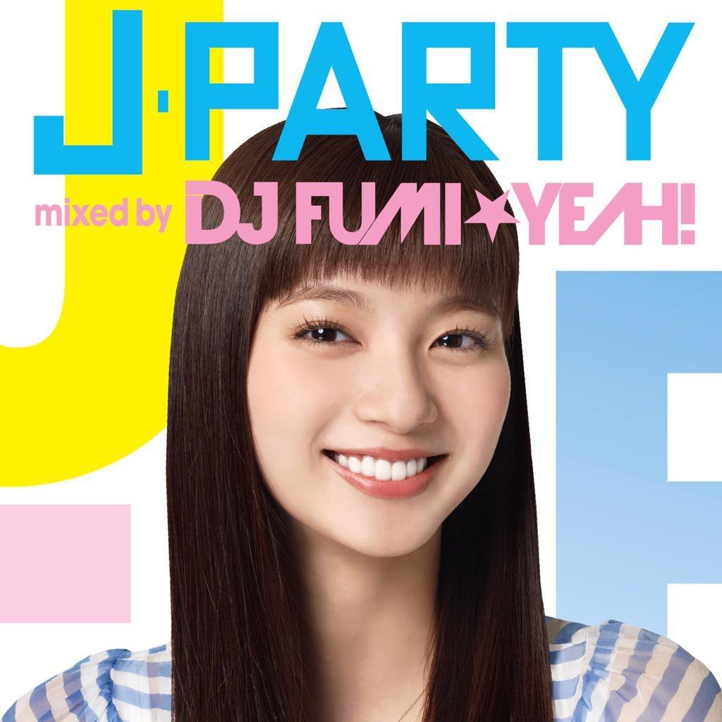 オムニバスアルバム『J-PARTY mixed by DJ FUMI★YEAH!』(2015年5月27日発売) 高画質CDジャケット画像