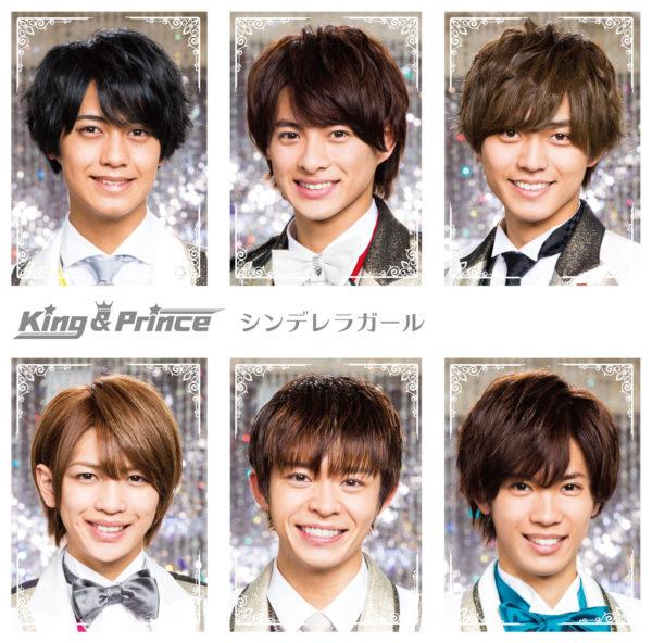King & Prince (キング アンド プリンス,キンプリ) 1stシングル『シンデレラガール』(通常盤)高画質ジャケ写