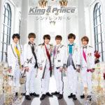 King & Prince (キング アンド プリンス,キンプリ) 1stシングル『シンデレラガール』(初回限定盤A)高画質ジャケ写