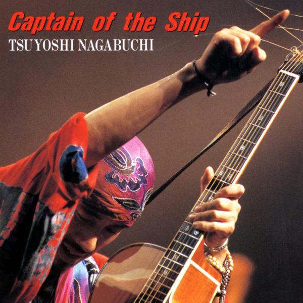 長渕剛 (ながぶちつよし) 14thアルバム『Captain of the Ship (キャプテン・オブ・ザ・シップ)』(1993年11月1日) ジャケ写