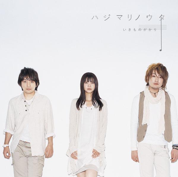 いきものがかり 4thアルバム『ハジマリノウタ』高画質ジャケ写