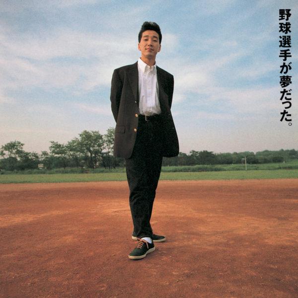 KAN (かん) 5thアルバム『野球選手が夢だった。』高画質ジャケ写