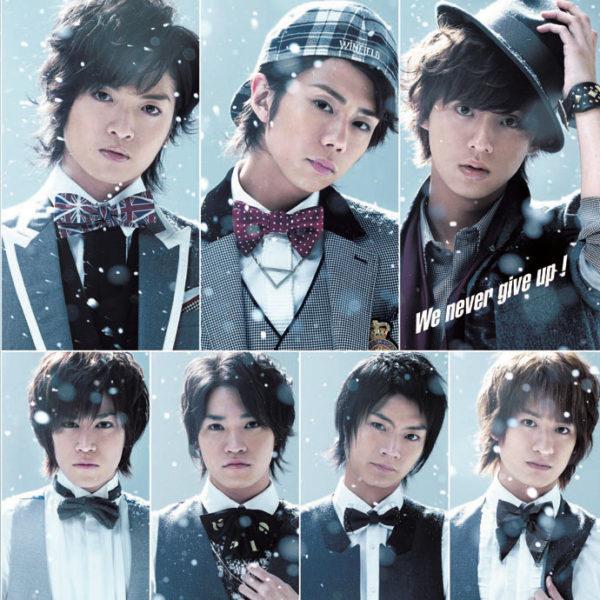Kis-My-Ft2 (キスマイフットツー) 2ndシングル『We never give up! (ウィー・ネバー・ギブ・アップ!)』(ローソン・HMV限定盤)高画質CDジャケット画像