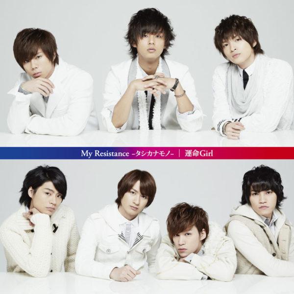 Kis-My-Ft2 (キスマイフットツー) 6thシングル『My Resistance -タシカナモノ- / 運命Girl』(キスマイSHOP盤)高画質CDジャケット画像