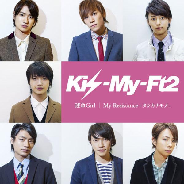 Kis-My-Ft2 (キスマイフットツー) 6thシングル『My Resistance -タシカナモノ- / 運命Girl』(セブン&アイ限定版盤)高画質CDジャケット画像