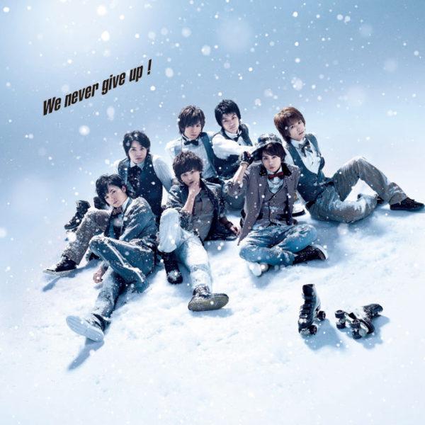 Kis-My-Ft2 (キスマイフットツー) 2ndシングル『We never give up! (ウィー・ネバー・ギブ・アップ!)』(初回生産限定盤<東京ドーム盤>)高画質CDジャケット画像