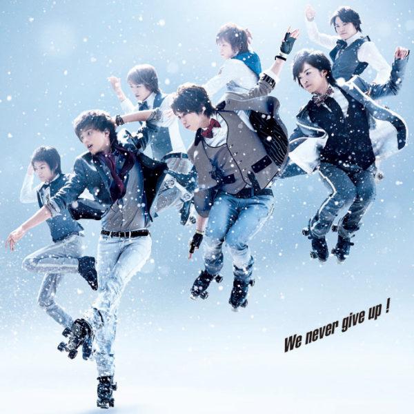 Kis-My-Ft2 (キスマイフットツー) 2ndシングル『We never give up! (ウィー・ネバー・ギブ・アップ!)』(通常盤)高画質CDジャケット画像