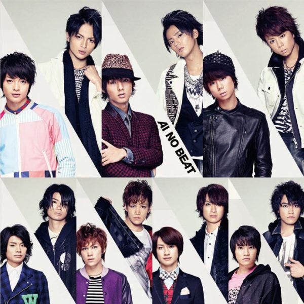 Kis-My-Ft2 (キスマイフットツー) 5thシングル『アイノビート』(通常盤) 高画質CDジャケット画像