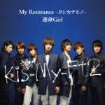 Kis-My-Ft2 (キスマイフットツー) 6thシングル『My Resistance -タシカナモノ- / 運命Girl』(初回限定盤A)高画質CDジャケット画像