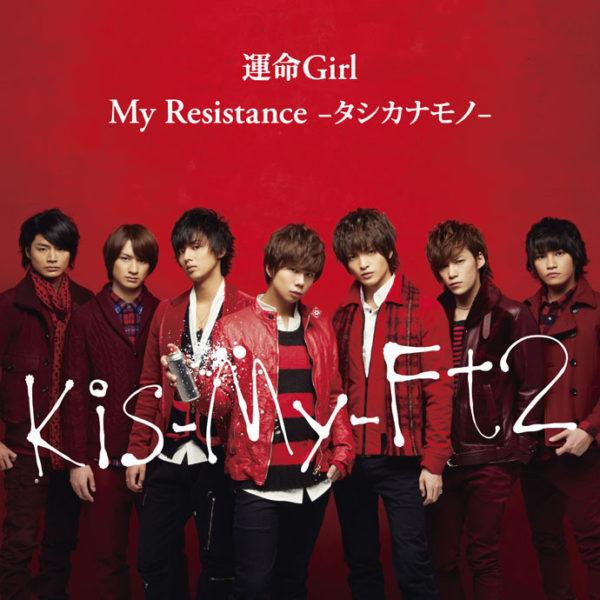 Kis-My-Ft2 (キスマイフットツー) 6thシングル『My Resistance -タシカナモノ- / 運命Girl』(初回限定盤B)高画質CDジャケット画像