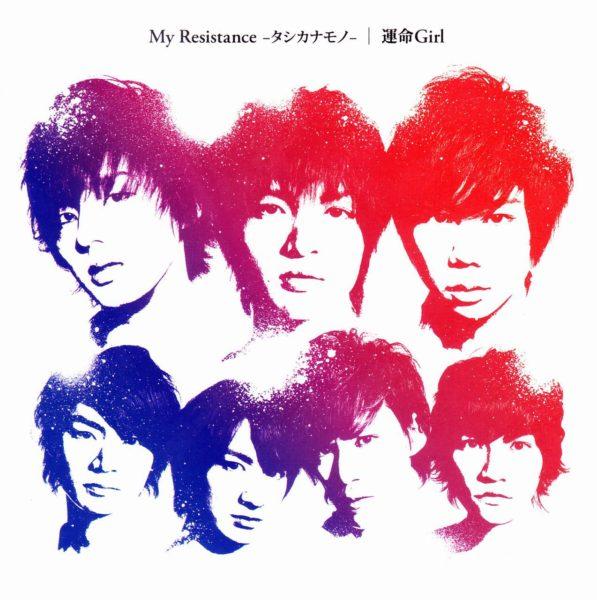 Kis-My-Ft2 (キスマイフットツー) 6thシングル『My Resistance -タシカナモノ- / 運命Girl』(通常盤)高画質CDジャケット画像