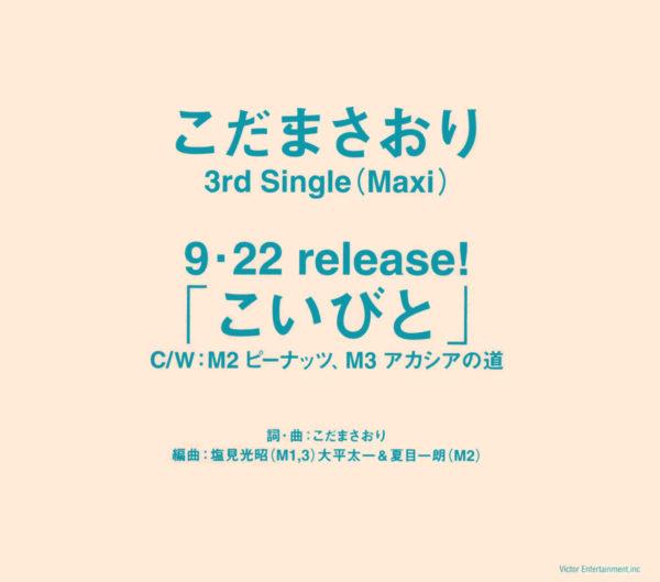 こだまさおり 3rdシングル『こいびと』(プロモ盤) 高画質CDジャケット画像