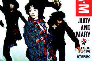 JUDY AND MARY (ジュディ・アンド・マリー) 1stアルバム『J・A・M (ジェイ・エー・エム)』(1994年1月21日発売) 高画質CDジャケット画像