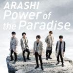 嵐 (あらし) 50thシングル『Power of the Paradise (パワー・オブ・ザ・パラダイス)』(初回限定盤)高画質CDジャケット画像