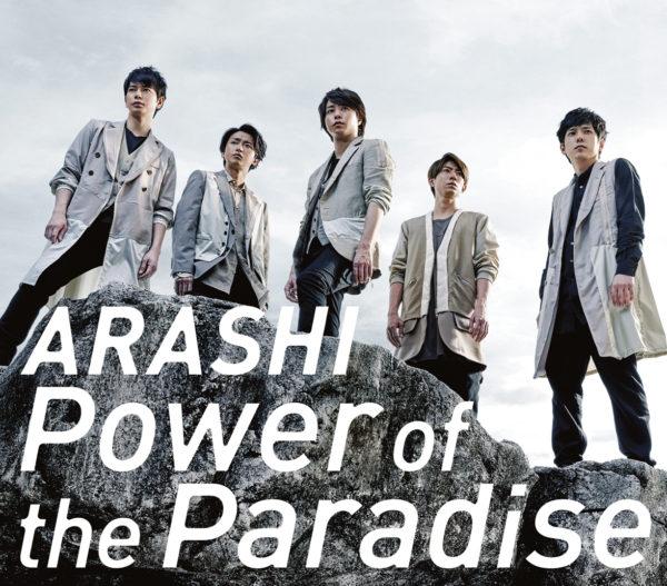 嵐 (あらし) 50thシングル『Power of the Paradise (パワー・オブ・ザ・パラダイス)』(通常盤)高画質CDジャケット画像