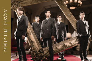嵐 (あらし) 51stシングル『I'll be there (アイル・ビー・ゼア)』(初回限定盤) 高画質CDジャケット画像