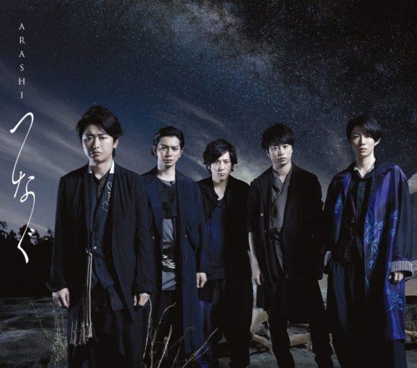 嵐 (あらし) 52ndシングル『つなぐ』(初回限定盤) 高画質CDジャケット画像