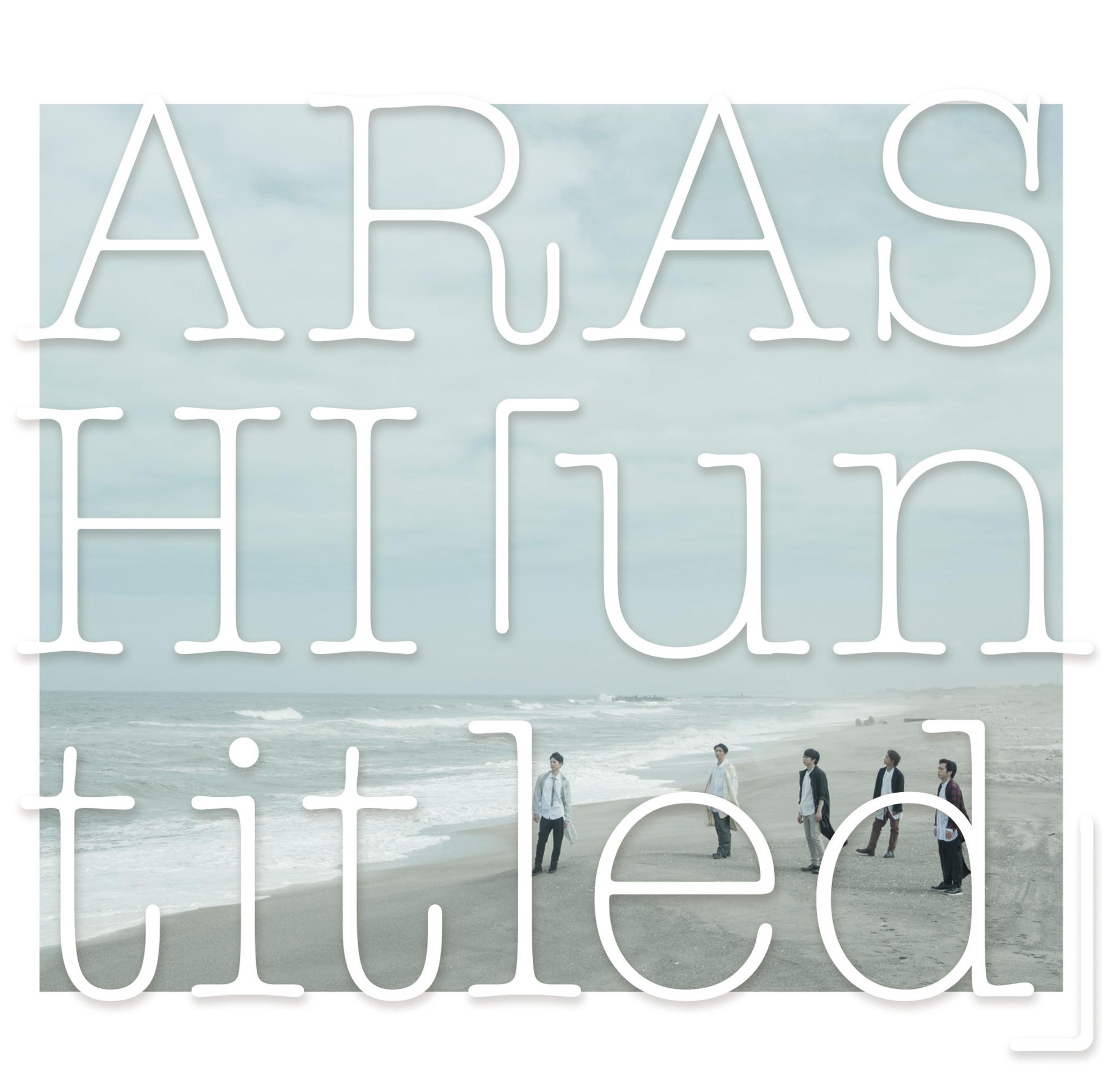 嵐 (あらし) 16thアルバム『「untitled」(アンタイトル)』(初回限定盤)高画質CDジャケット画像