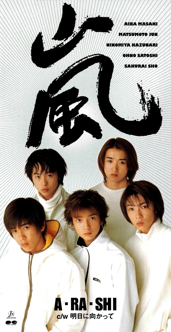 嵐 (あらし) 1stシングル『A・RA・SHI (アラシ)』(1999年11月3日発売) 高画質CDジャケット画像