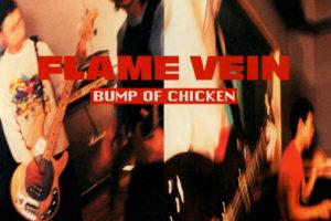 BUMP OF CHICKEN (バンプ・オブ・チキン) 1stアルバム『FLAME VEIN (フレイム・ヴェイン)』高画質CDジャケット画像