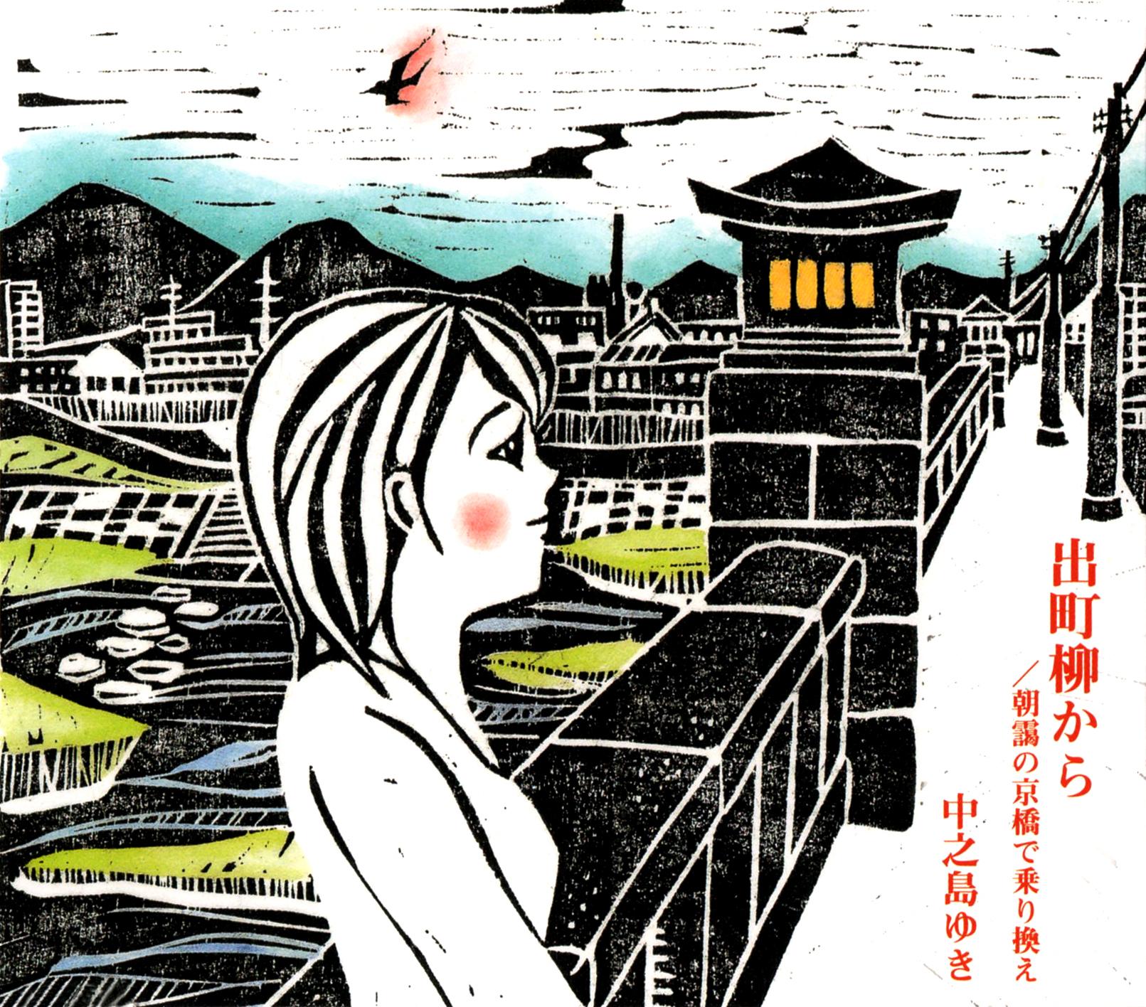 中之島ゆき (三浦理恵子) 『出町柳から/朝靄の京橋で乗り換え』(2003年5月21日発売) 高画質CDジャケット画像