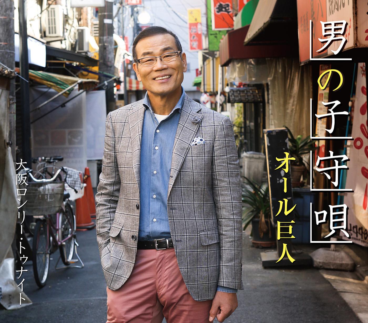 オール巨人 シングル『男の子守唄』(2016年5月18日発売) 高画質CDジャケット画像
