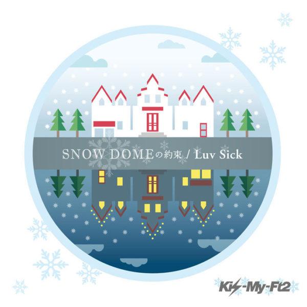 Kis-My-Ft2 (キスマイフットツー) 9thシングル『SNOW DOMEの約束/Luv Sick』(キスマイSHOP限定盤) 高画質CDジャケット画像