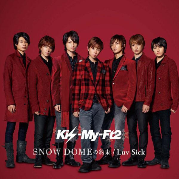 Kis-My-Ft2 (キスマイフットツー) 9thシングル『SNOW DOMEの約束/Luv Sick』(セブン&アイ限定盤) 高画質CDジャケット画像